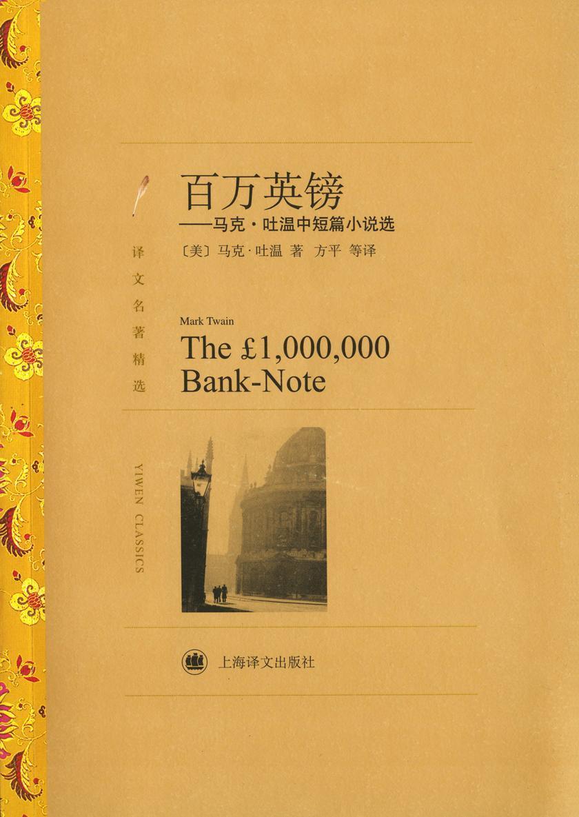 百万英镑——马克·吐温中短篇小说选