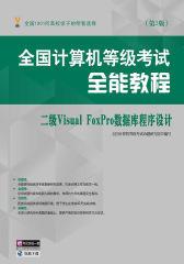 全国计算机等级考试全能教程二级VisualFoxPro数据库程序设计