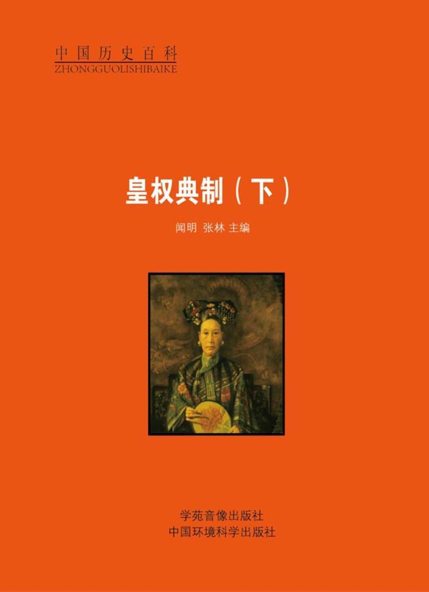 皇权典制(下)