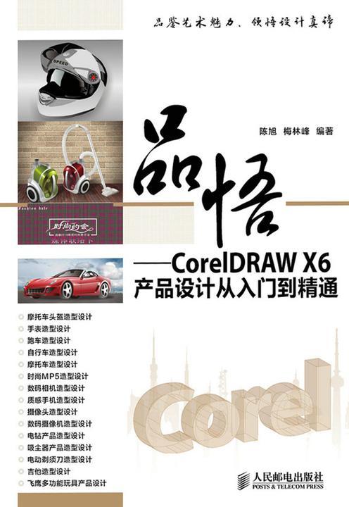 品悟 CorelDRAW X6产品设计从入门到精通