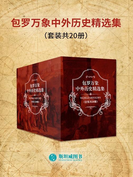 你一定要读的世界大历史系列(套装共20册)