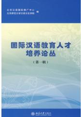 国际汉语教育人才培养论丛(第一辑)