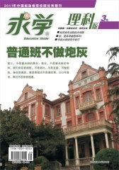 求学·理科版 月刊 2012年03期(电子杂志)(仅适用PC阅读)