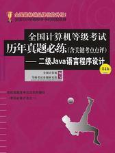 全国计算机等级考试历年真题必练(含关键考点点评)——二级Java语言程序设计(第4版)