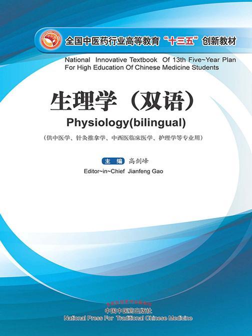 生理学:双语:英、汉