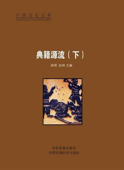 典籍源流(下)