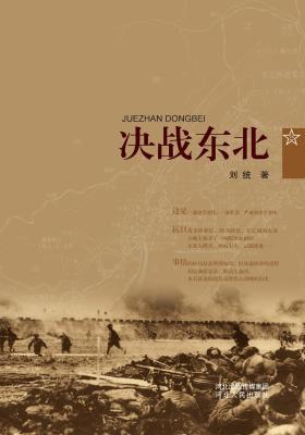 决战东北(仅适用PC阅读)