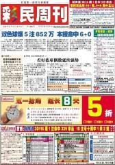 假日休闲报·彩民周刊 周刊 2012年总1363期(电子杂志)(仅适用PC阅读)