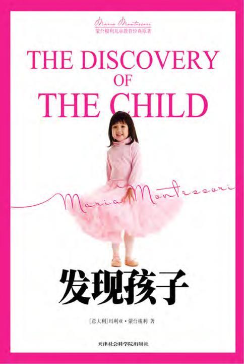 发现孩子(新版)