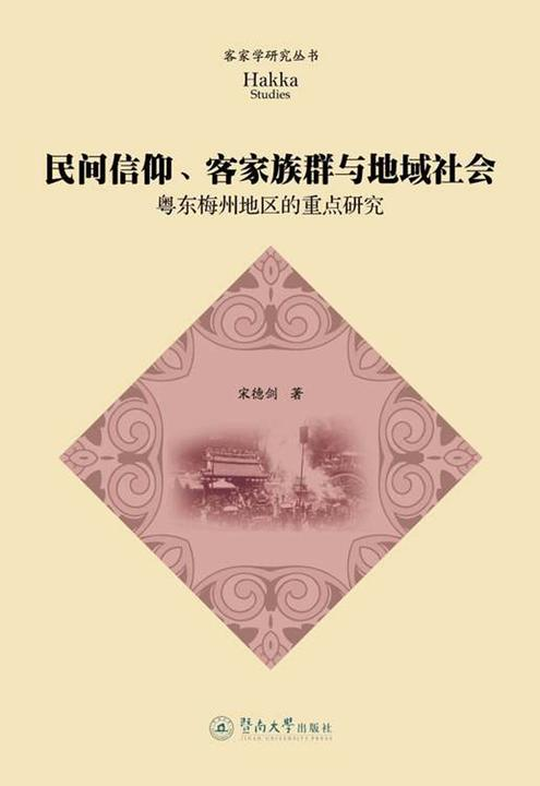 民间信仰、客家族群与地域社会——粤东梅州地区的重点研究