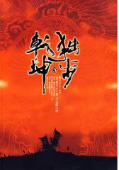 独步乾坤3(试读本)