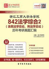 浙江工商大学法学院842法学综合2(含民法学总论、刑法学总论)历年考研真题汇编