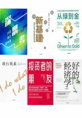 经济通俗读物6册