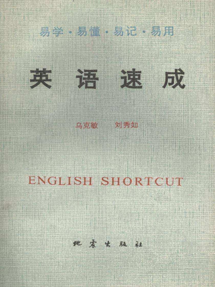 英语速成(仅适用PC阅读)