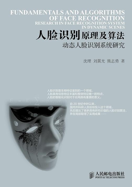 人脸识别原理及算法——动态人脸识别系统研究