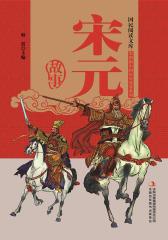 宋元故事(国民阅读文库)彩图版