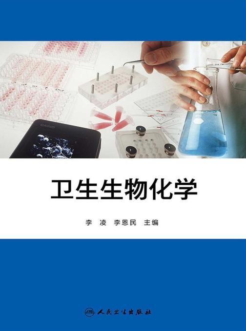 卫生生物化学