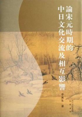 論宋元時期的中日文化交流及相互影響