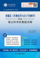 查锡良《生物化学与分子生物学》(第8版)笔记和考研真题详解