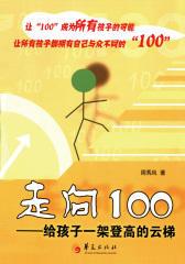 走向100——给孩子一架登高的云梯