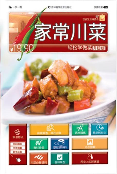 轻松学做菜(升级版):家常川菜