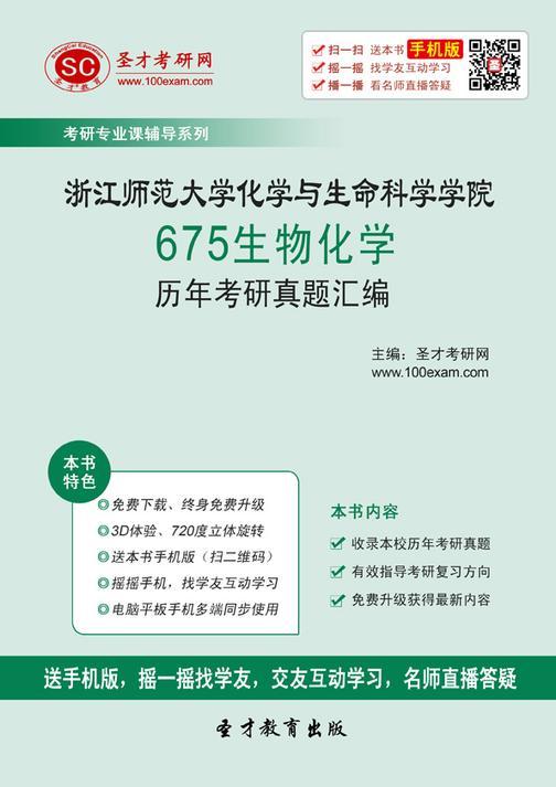 浙江师范大学化学与生命科学学院675生物化学历年考研真题汇编