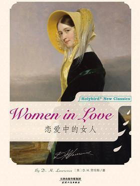恋爱中的女人:WOMEN IN LOVE(英文版)