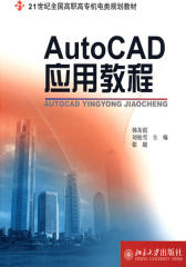 AutoCAD 应用教程(仅适用PC阅读)