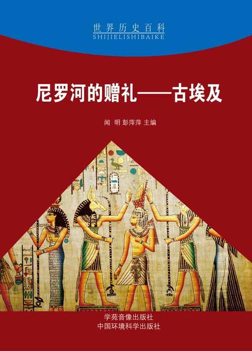 尼罗河的赠礼——古埃及