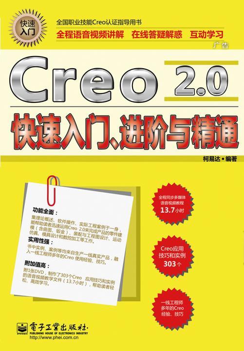 Creo 2.0快速入门、进阶与精通(不提供光盘内容)
