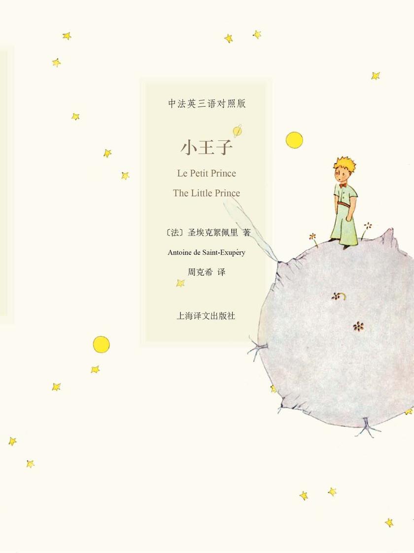 小王子(中英法三语对照版)