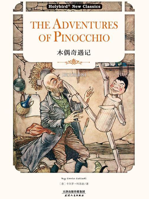 木偶奇遇记:THE ADVENTURES OF PINOCCHIO(英文版)