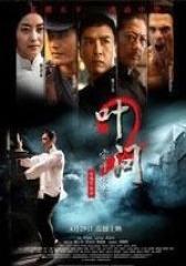 叶问2 粤语版(影视)