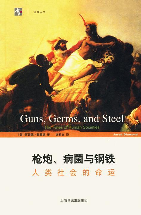 枪炮、病菌与钢铁——人类社会的命运