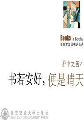 护书之苦——书若安好,便是晴天·新东方双语书话译丛