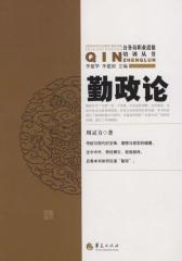 公务员职业道德培训丛书·勤政论