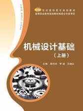 机械设计基础:全2册(上册)