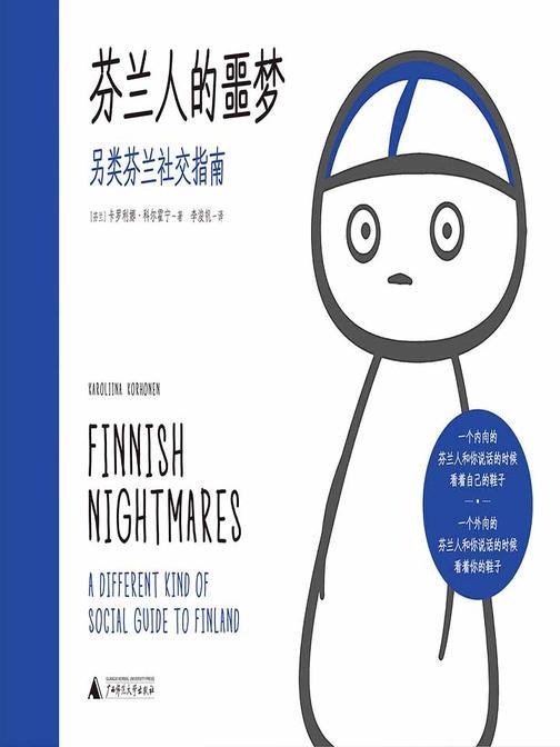 芬兰人的噩梦:另类芬兰社交指南(Facebook人气漫画集)