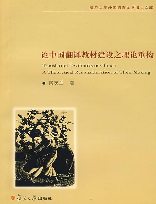 论中国翻译教材建设之理论重构