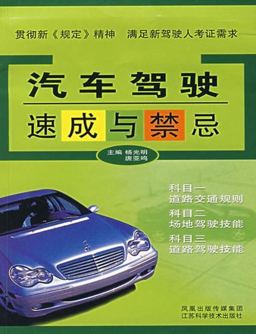 汽车驾驶速成与禁忌(升级版)