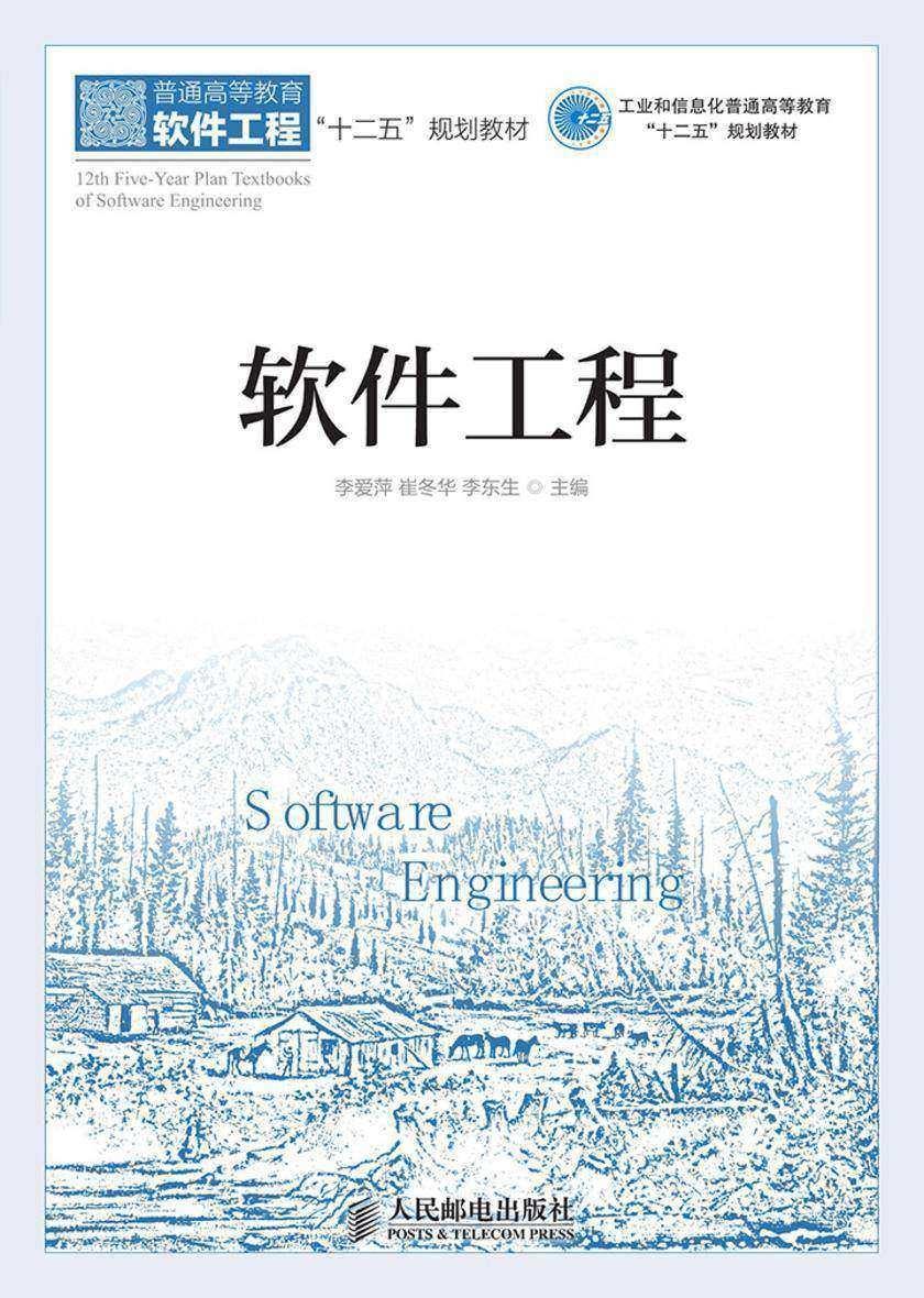 """软件工程(工业和信息化普通高等教育""""十二五""""规划教材)"""