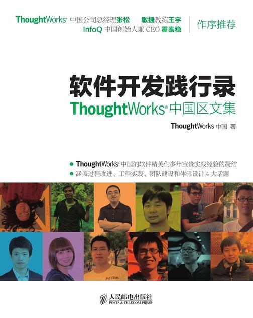 软件开发践行录——ThoughtWorks中国区文集