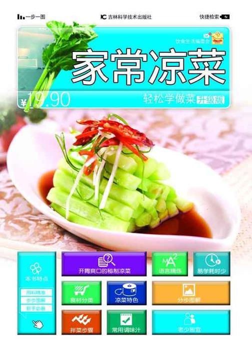 轻松学做菜(升级版):家常凉菜