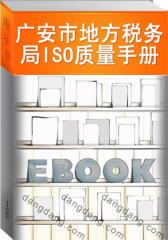 广安市地方税务局ISO质量手册(仅适用PC阅读)