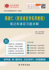 陈新仁《英语语言学实用教程》笔记和课后习题详解