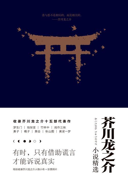 芥川龙之介小说精选