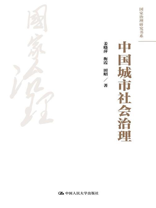 中国城市社会治理(国家治理研究书系)