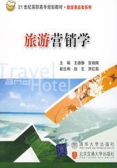 旅游营销学