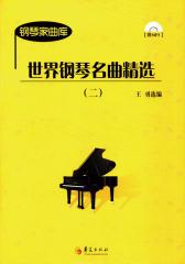 《世界钢琴名曲精选(二)》(附光盘)