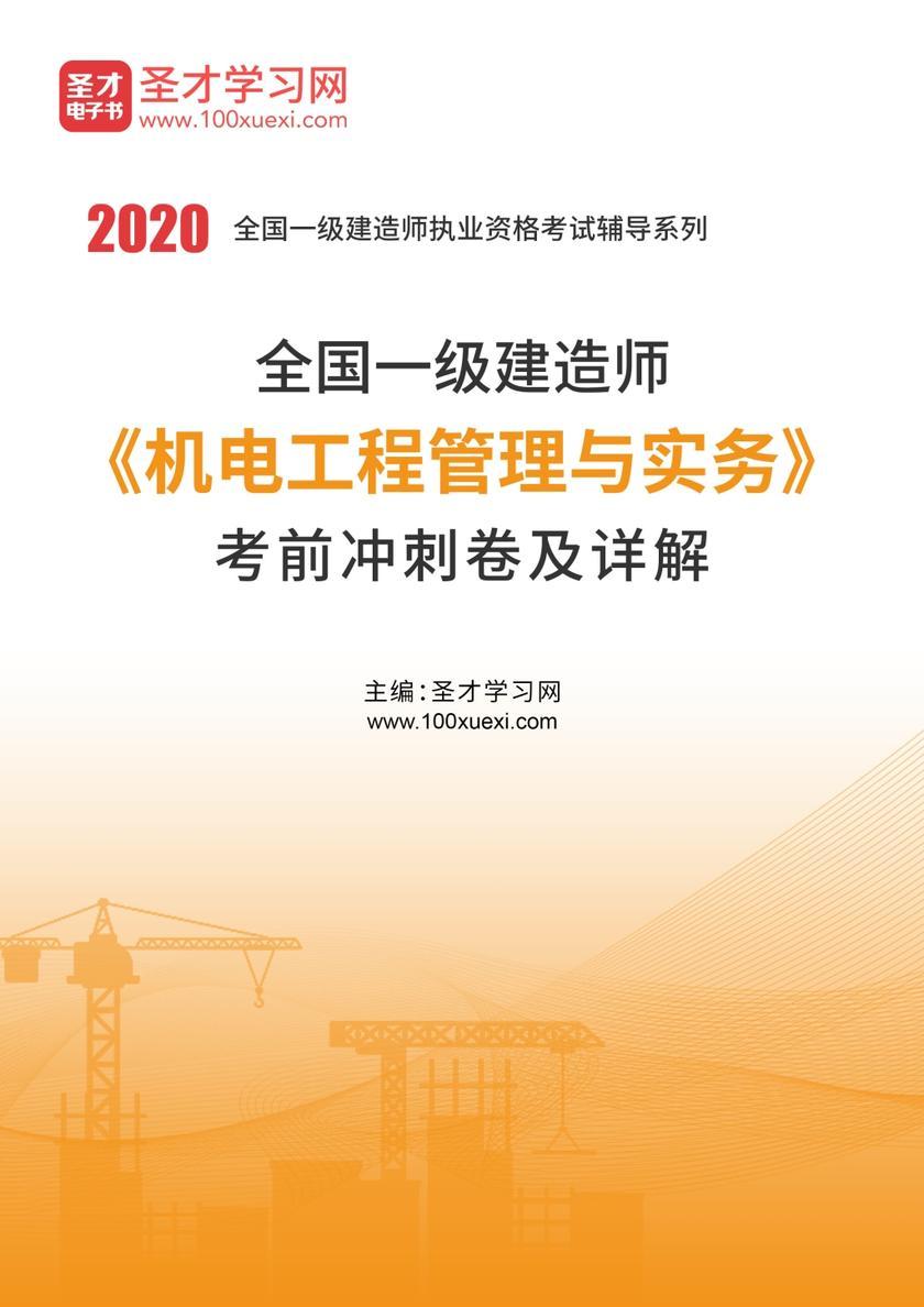 2020年一级建造师《机电工程管理与实务》考前冲刺卷及详解